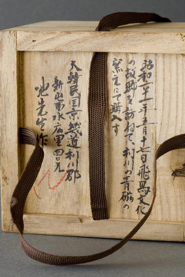 韓国人間文化財(人間国宝)、「池 順鐸:チ スンタク」陶芸作品-12