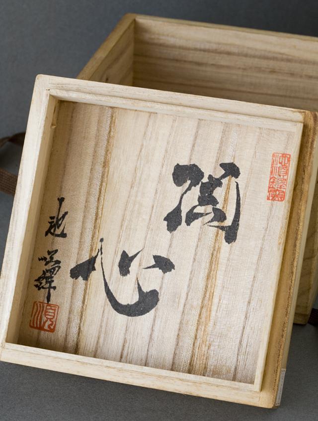 韓国人間文化財(人間国宝)、「池 順鐸:チ スンタク」陶芸作品-14