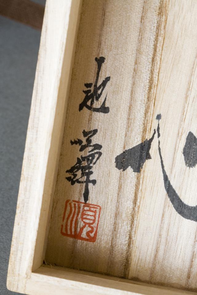 韓国人間文化財(人間国宝)、「池 順鐸:チ スンタク」陶芸作品-15