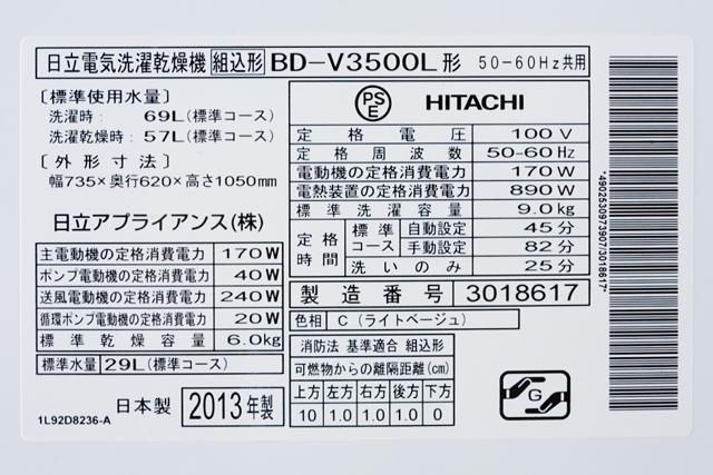 HITACHI:日立のドラム式洗濯乾燥機、ビッグドラム「BD-V3500L」-16