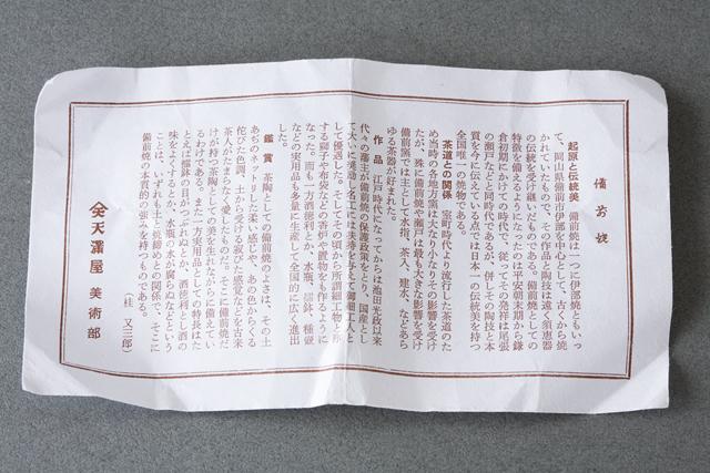 備前焼人間国宝「伊勢崎淳」の花生-04