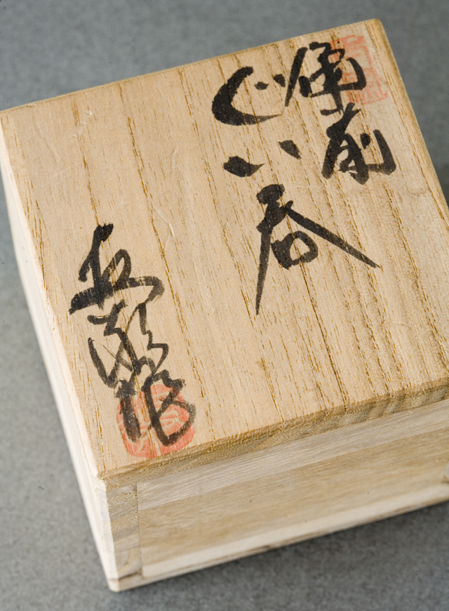 備前焼窯元本家興楽園「十四代木村友敬」のぐい呑-02