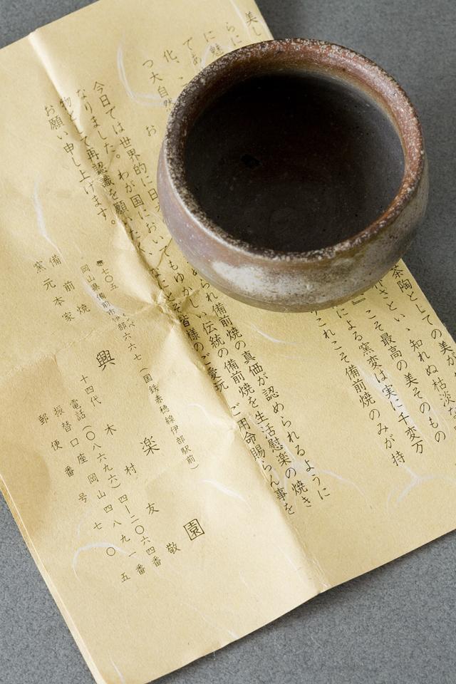 備前焼窯元本家興楽園「十四代木村友敬」のぐい呑-03