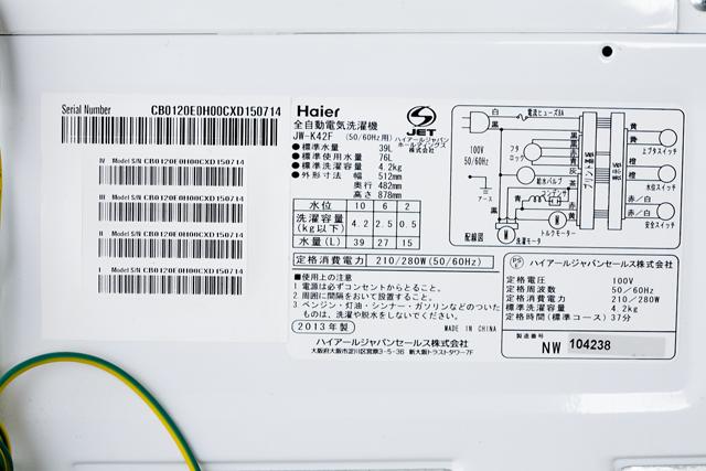 Haier:ハイアールの4.2kg全自動洗濯機「JW-K42F」-03