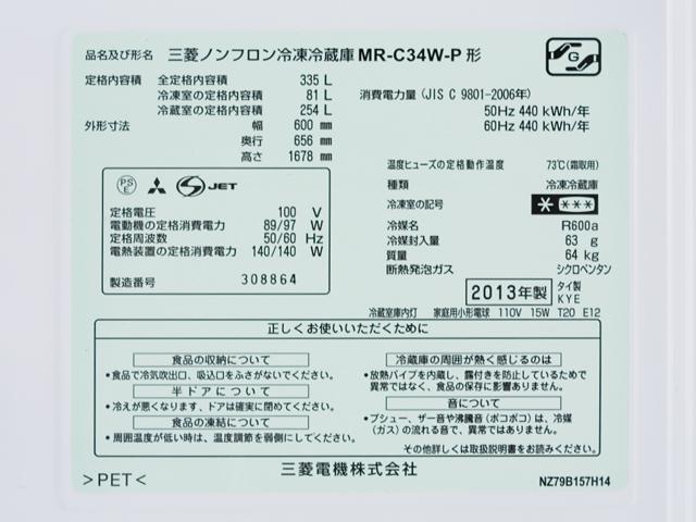 MITSUBISHI:三菱の自動製氷機能付3ドア冷凍冷蔵庫「MR-C34W」-06
