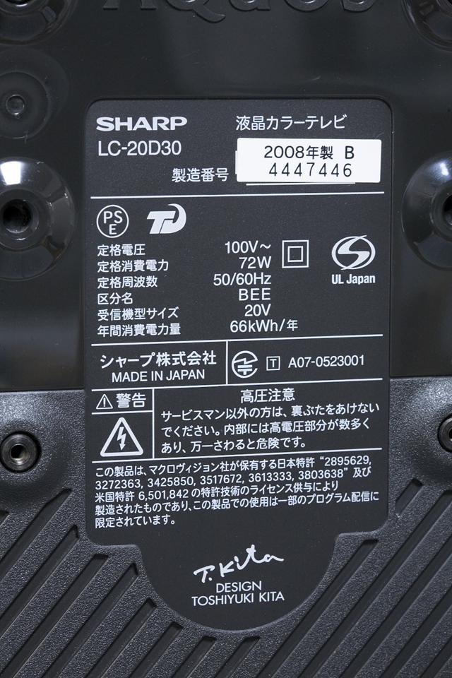 SHARP:シャープの20V型液晶テレビ:TV、AQUOS:アクオス「LC-20D30」-08