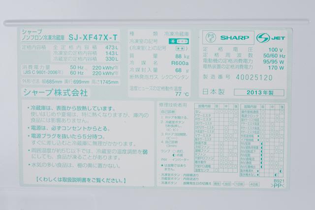 SHARP:シャープのプラズマクラスター搭載6フレンチドア冷蔵庫「SJ-XF47X-T」-11