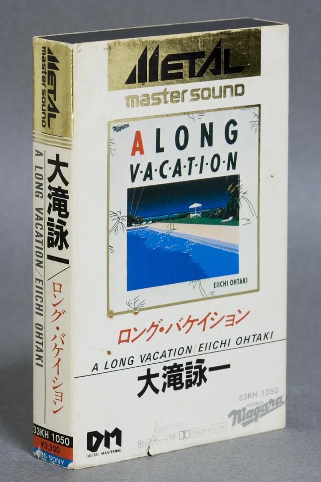 大滝詠一:EIICHIのカセットテープ「ロング・バケイション:A LONG VACATION|メタル・マスター・サウンド」-01