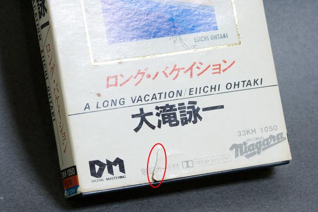 大滝詠一:EIICHIのカセットテープ「ロング・バケイション:A LONG VACATION|メタル・マスター・サウンド」-02a