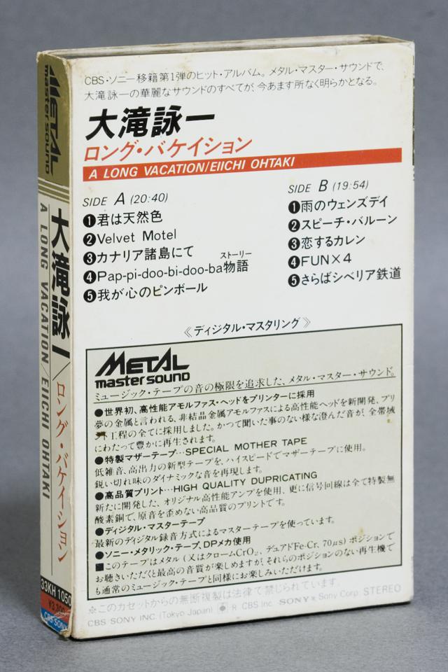 大滝詠一:EIICHIのカセットテープ「ロング・バケイション:A LONG VACATION|メタル・マスター・サウンド」-03