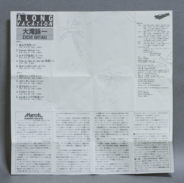 大滝詠一:EIICHIのカセットテープ「ロング・バケイション:A LONG VACATION|メタル・マスター・サウンド」-08