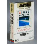 大滝詠一:EIICHIのカセットテープ「ロング・バケイション:A LONG VACATION|メタル・マスター・サウンド」
