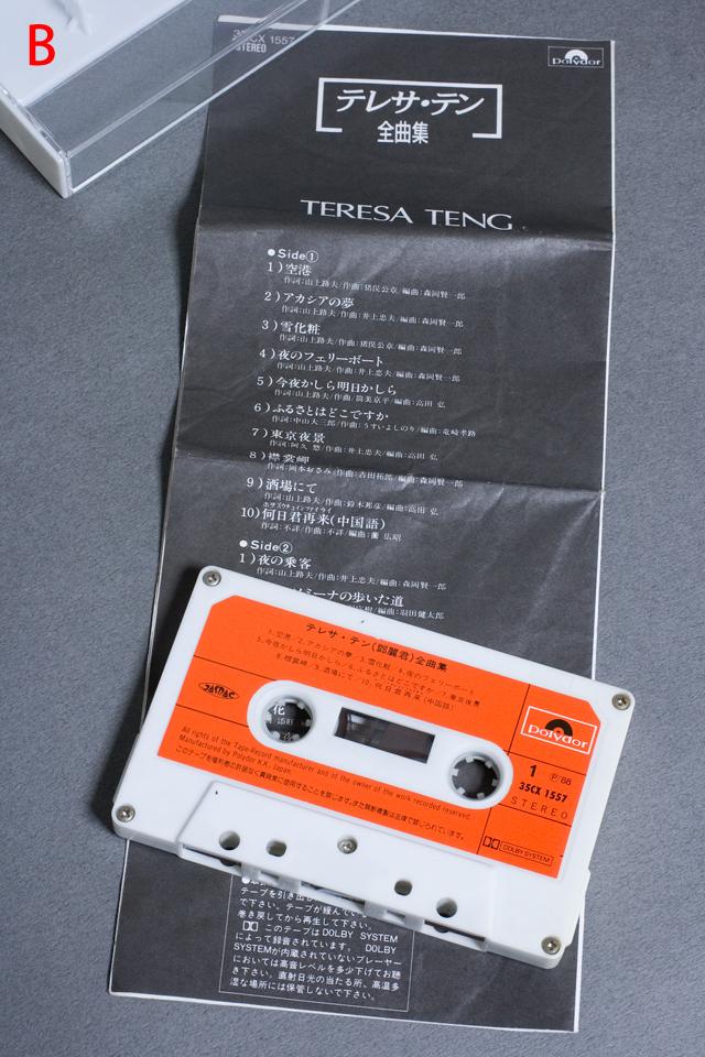 「テレサ・テン:鄧麗君」カセットテープ-04a