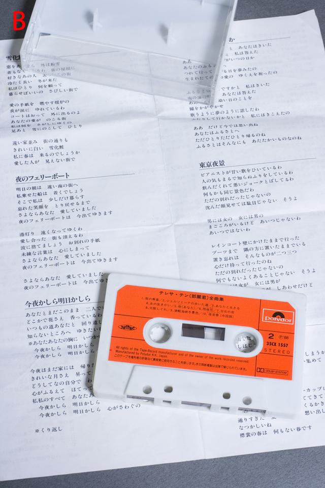 「テレサ・テン:鄧麗君」カセットテープ-05a
