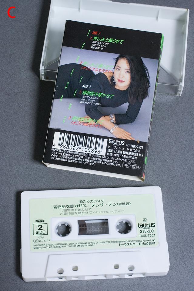 「テレサ・テン:鄧麗君」カセットテープ-07a