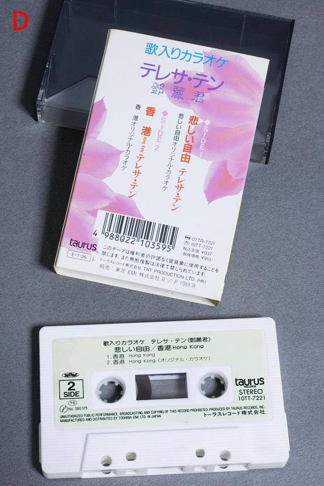 「テレサ・テン:鄧麗君」カセットテープ-09a