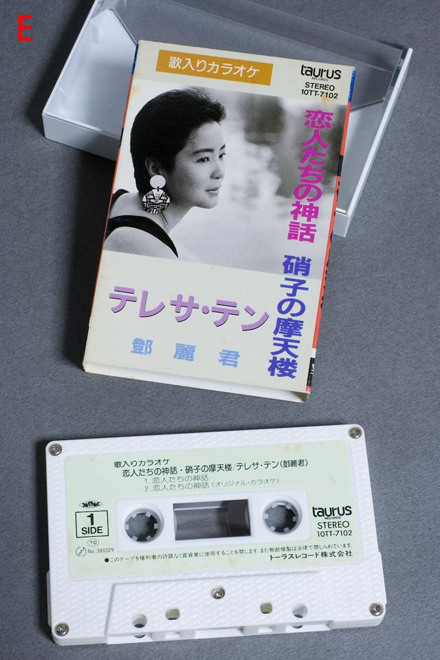 「テレサ・テン:鄧麗君」カセットテープ-10a