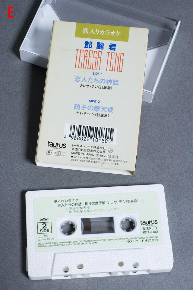 「テレサ・テン:鄧麗君」カセットテープ-11a
