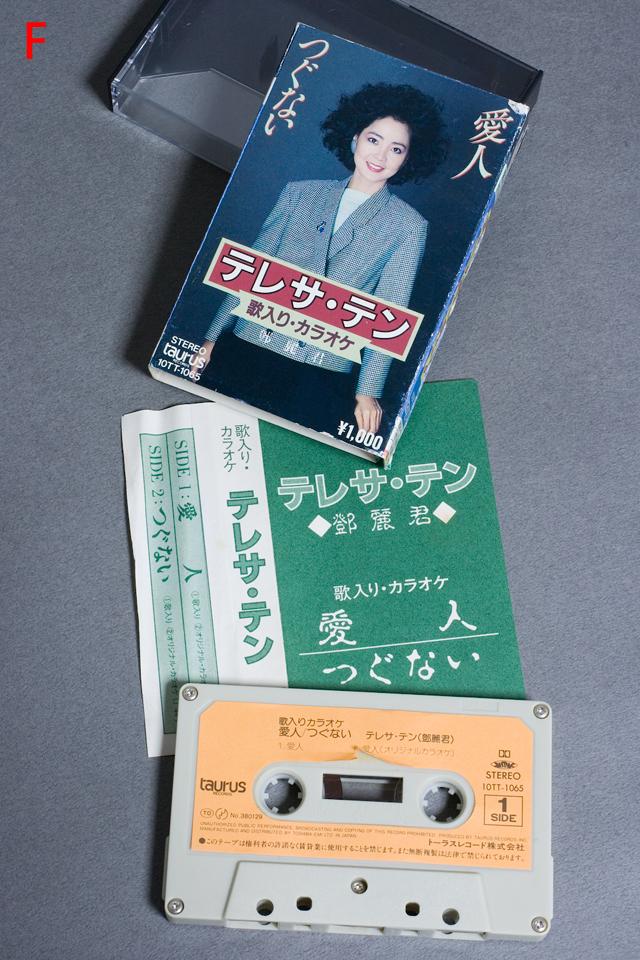 「テレサ・テン:鄧麗君」カセットテープ-12a