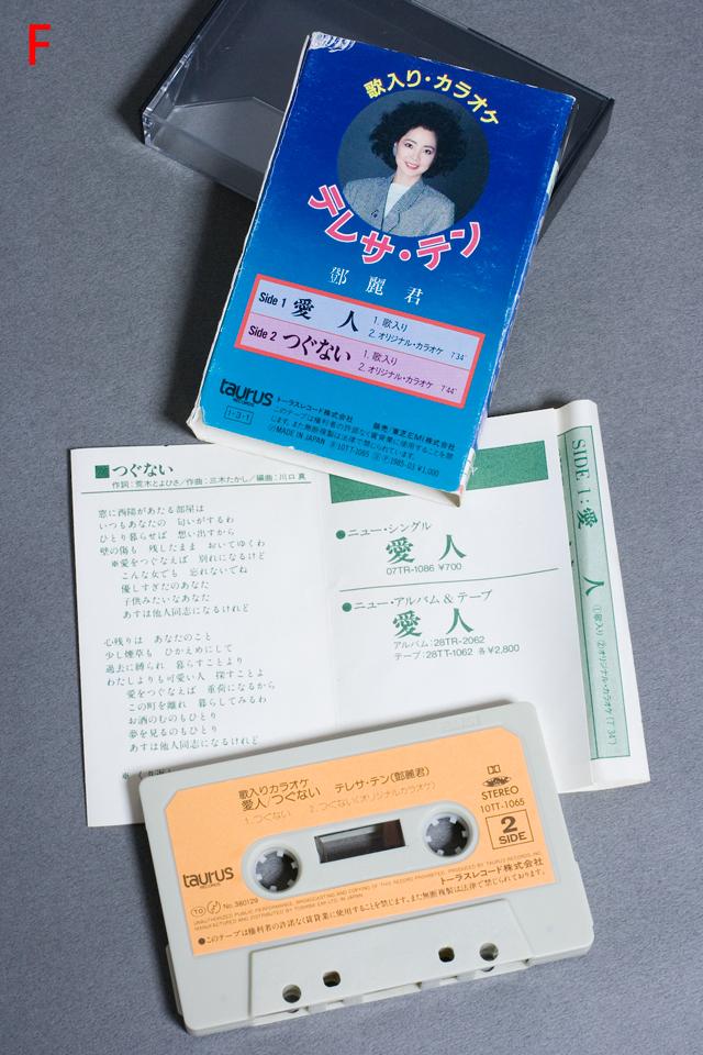 「テレサ・テン:鄧麗君」カセットテープ-13a