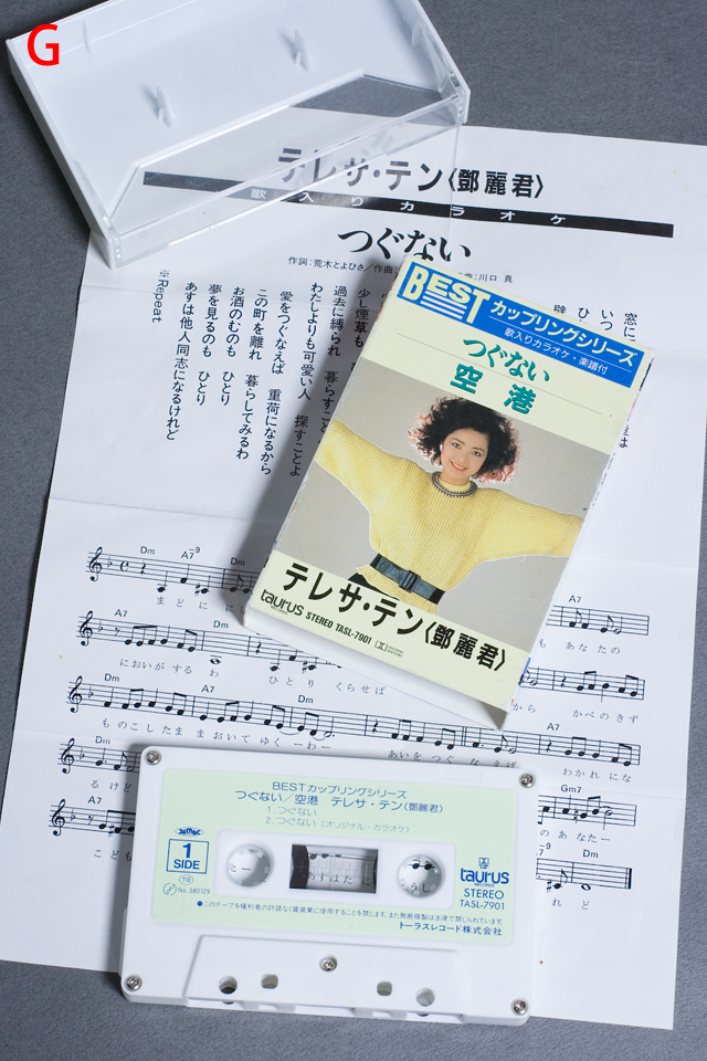 「テレサ・テン:鄧麗君」カセットテープ-14a