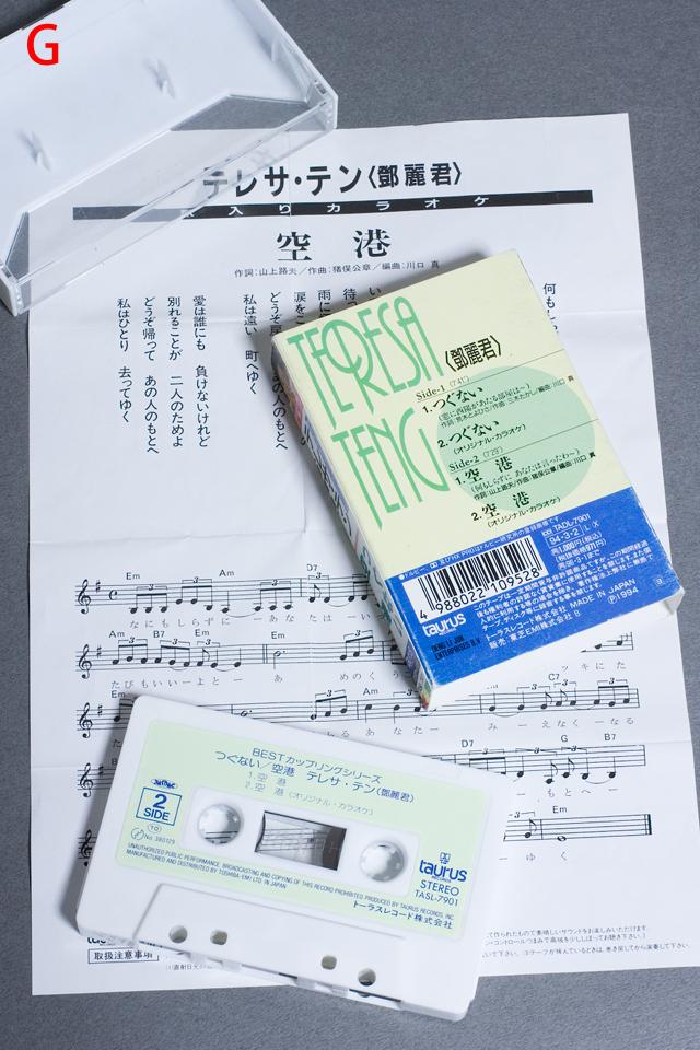 「テレサ・テン:鄧麗君」カセットテープ-15a