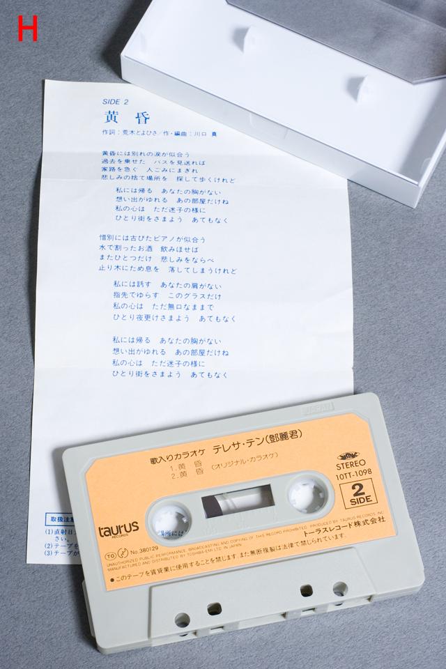 「テレサ・テン:鄧麗君」カセットテープ-17a