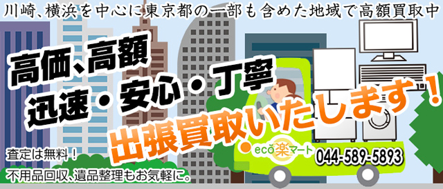 川崎市川崎区のおすすめリサイクルショップ「eco楽マート」
