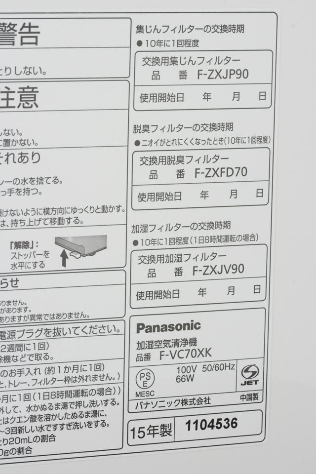 Panasonic:パナソニックの加湿空気清浄機「F-VC70XK」-05