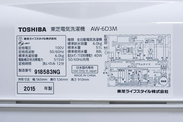 TOSHIBA:東芝の全自動洗濯機「AW-6D3M」-07