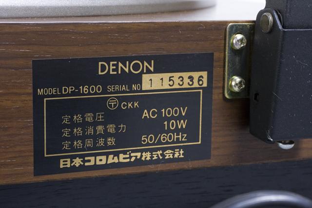 DENON:デノンのレコードプレーヤー「DP-1600」-14