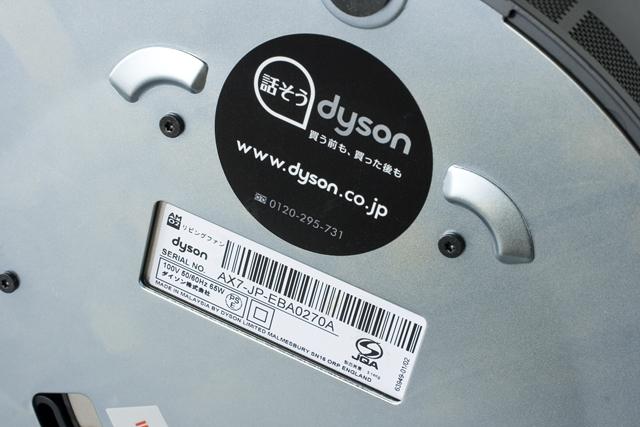 dyson:ダイソンのAM02-08