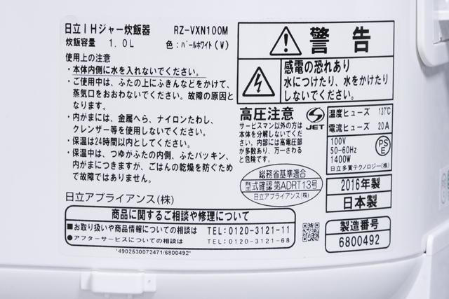 HITACHI:日立のIHジャー炊飯器「RZ-VXN100M」-04