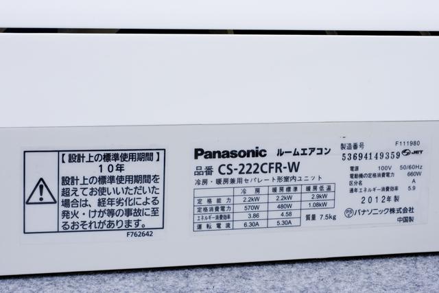 Panasonic:パナソニックのルームエアコン「CS-222CFR-W」-03