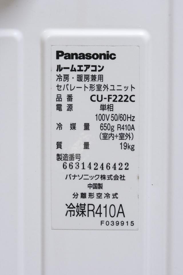 Panasonic:パナソニックのルームエアコン「CS-222CFR-W」-23