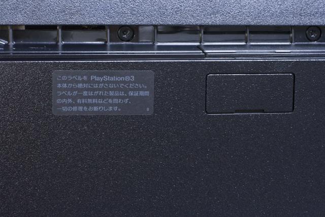 SONY:ソニーのPS3:プレイステーション3「CECH-2000A」-11
