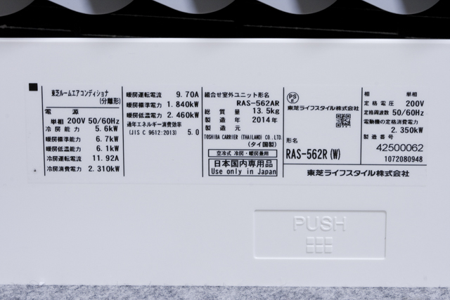 TOSHIBA:東芝のルームエアコン「大清快:RAS-562R(W)」-02
