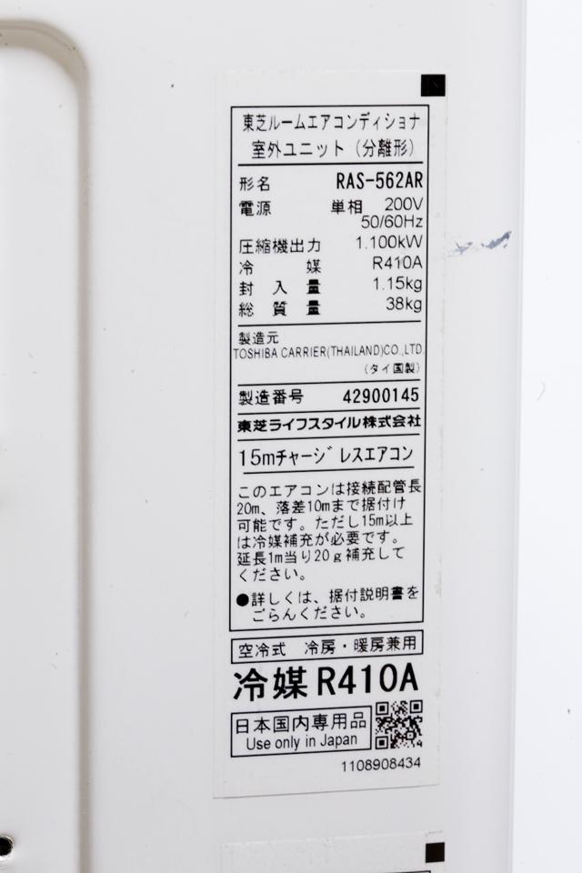 TOSHIBA:東芝のルームエアコン「大清快:RAS-562R(W)」-24