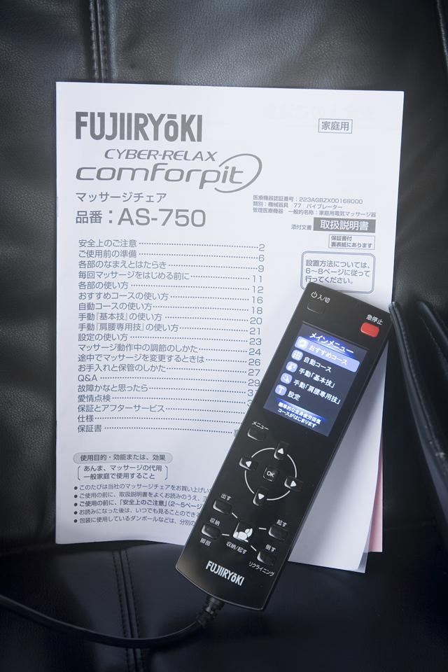 FUJIIRYOKI:フジ医療器のマッサージチェア「AS-750」-13