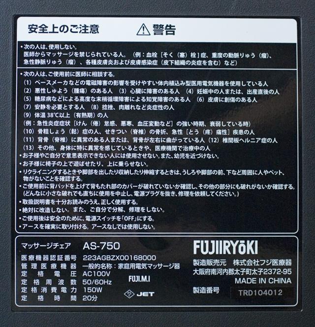 FUJIIRYOKI:フジ医療器のマッサージチェア「AS-750」-16