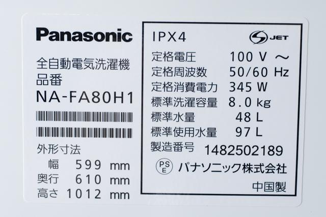 Panasonic:パナソニックの全自動洗濯機「NA-FA80H1」-13