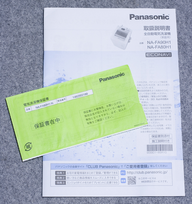 Panasonic:パナソニックの全自動洗濯機「NA-FA80H1」-15