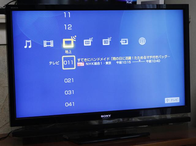 SONY:ソニーの46V型液晶テレビ:TV、BRAVIA:ブラビア「KDL-46X1」-03