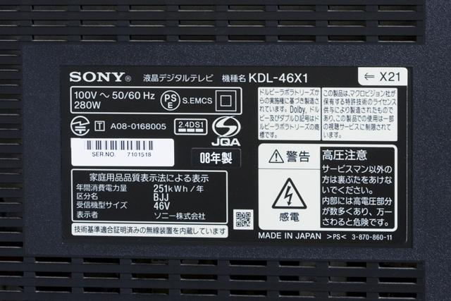SONY:ソニーの46V型液晶テレビ:TV、BRAVIA:ブラビア「KDL-46X1」-08