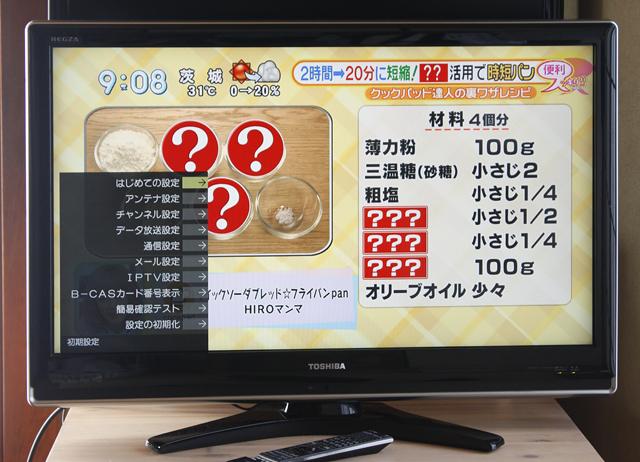 TOSHIBA:東芝の37V型液晶テレビ:TV、REGZA:レグザ「37Z7000」-03