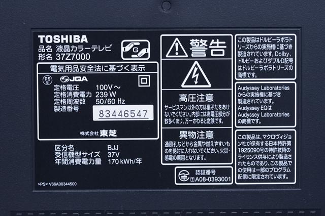 TOSHIBA:東芝の37V型液晶テレビ:TV、REGZA:レグザ「37Z7000」-11