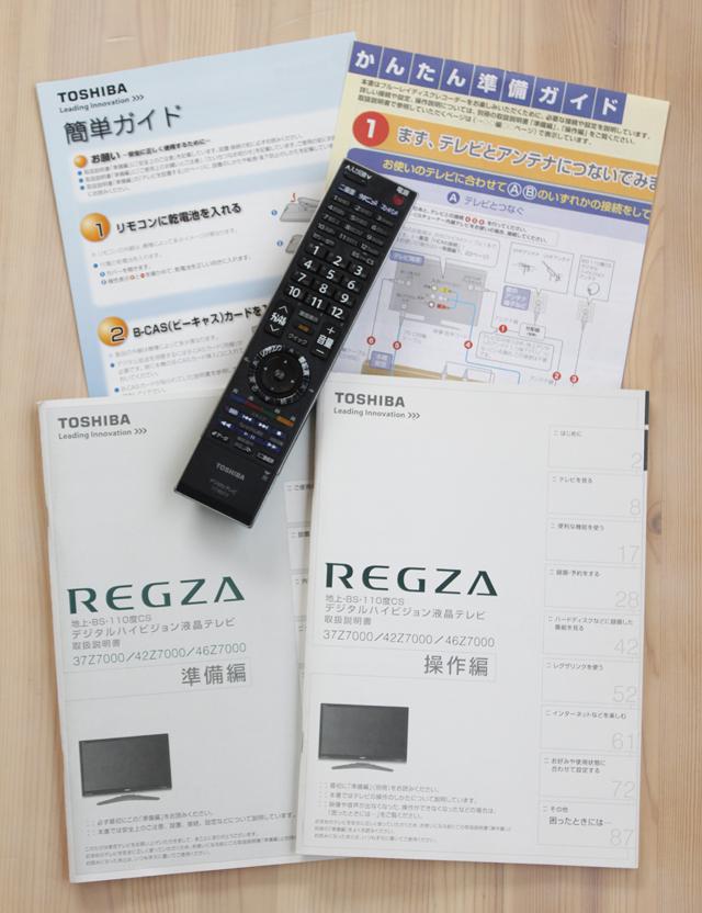 TOSHIBA:東芝の37V型液晶テレビ:TV、REGZA:レグザ「37Z7000」-13