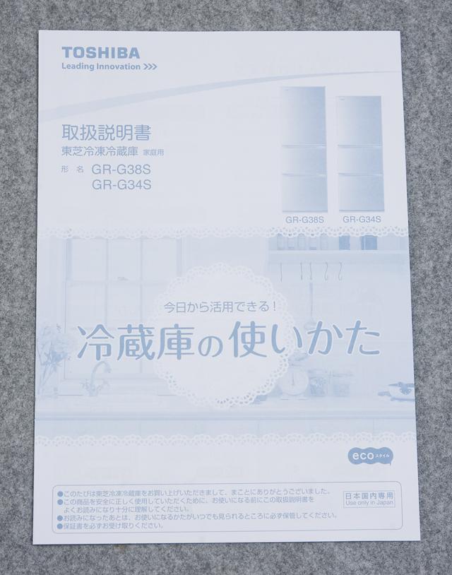 TOSHIBA:東芝の3ドア冷蔵庫「GR-G34S」-17