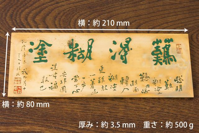 中国の文鎮-03a