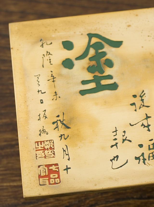 中国の文鎮-06